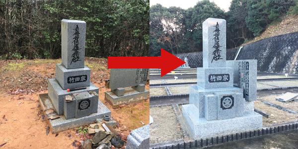 福山市の墓じまい